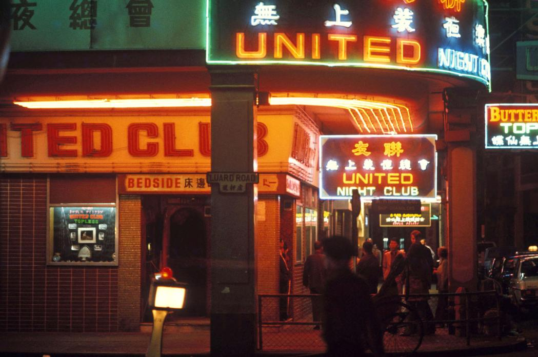 United Club, Wanchai, 1974